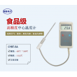 CYBT-5A便携式中心温度计